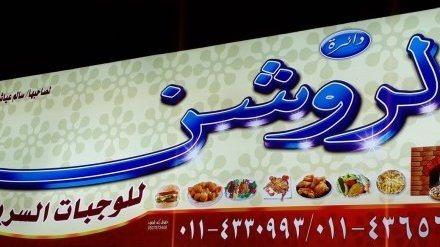 Al Rawshin in Riyadh