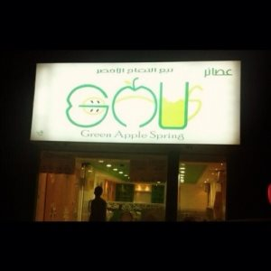 Green Apple Spring - Juice Bar.. in Riyadh