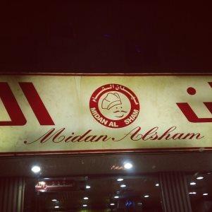 Midan Al Sham in Riyadh