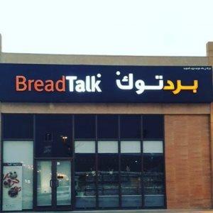 Bread Talk - Al Wahah in Riyadh