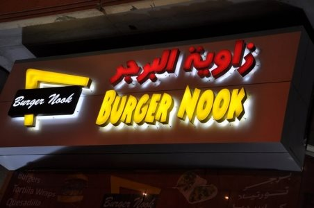 Burger Nook - Al Jamaeen in Dammam