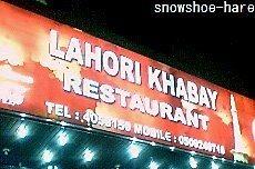 Lahori Khabay Restaurant in Riyadh