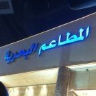 Sea Food Restaurant - Al Wurud.. in Riyadh