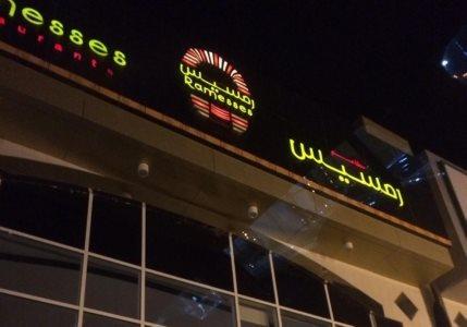 Ramesses Restaurant in Riyadh