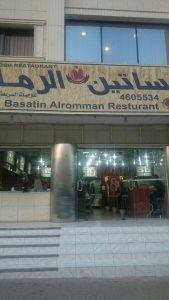 Basatin Alromman Restaurant in Riyadh