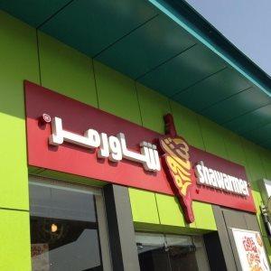 Shawarmer - Al Yarmuk in Riyadh