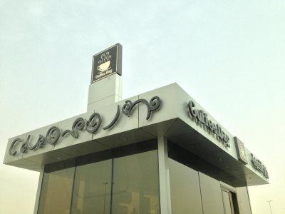 Coffee Day - Al Yasmin in Riyadh