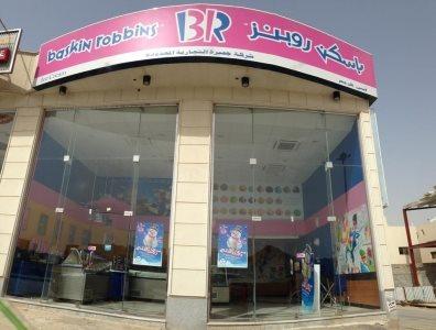 Baskin Robbins - An Nafal in Riyadh
