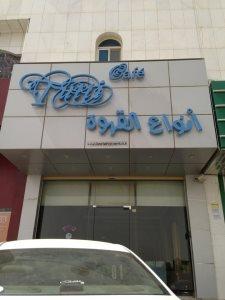 Tutti Cafe - An Nakhil in Riyadh