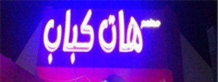 Hat Kebab in Riyadh