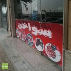 Sawakhin - Restaurant in Riyadh