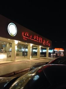 Al Afandi Corner Broasted in Riyadh