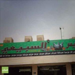 Al Subai'e - An Nasim in Riyadh