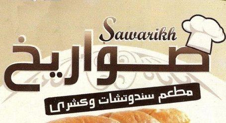 Sawarikh Restaurant in Riyadh