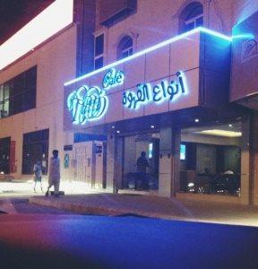 Tutti Cafe - Ar Rabi in Riyadh