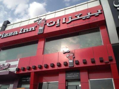 Pizza Inn - Ar Rabi in Riyadh