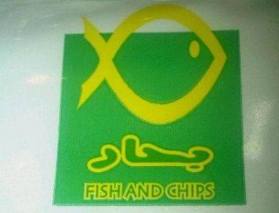 Fish And Chips - Ar Rabwah in Riyadh