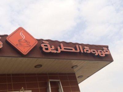 Road Cafe in Riyadh