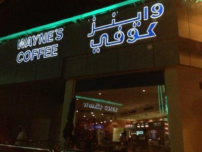 Wayne's Coffee - Ar Rahmaniyah.. in Riyadh