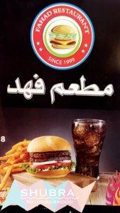 Fahd Restaurant - Ar Rawabi in Riyadh