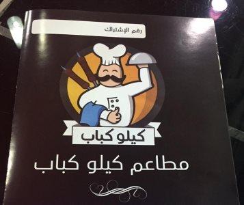 Kilo Kabab Restaurant in Riyadh