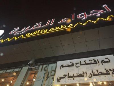 Ajwa Al Qarya Restaurant & Caf.. in Riyadh