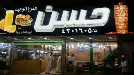 Hassan in Riyadh