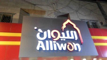 Al Liwan -  Al Shifaa in Riyadh