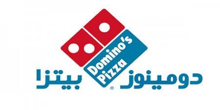 Dominos Pizza  - At Taawun in Riyadh