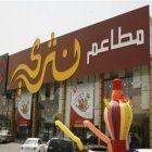 Nathree Restaurant - Badr in Riyadh