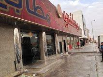 Watani Restaurant in Riyadh