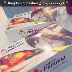 Kingdom of Pastries Restaurant.. in Dammam