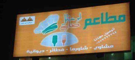 Saj Abu Khalil Restaurant in Riyadh