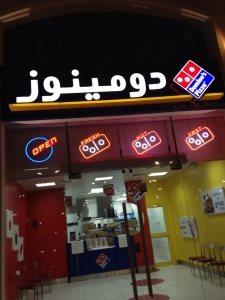 Domino's pizza - Hittin in Riyadh