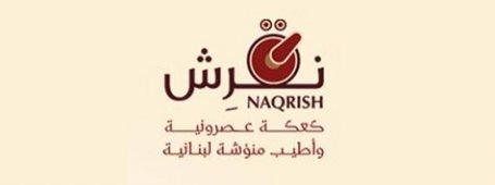Naqrish - King Abdullah in Riyadh