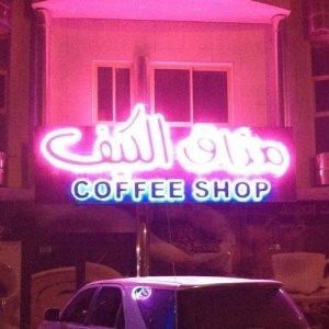 Mathaq Alkaif Coffee Shop in Riyadh