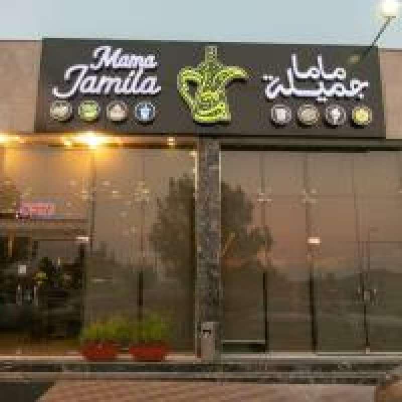 Mama Jamila in Makkah
