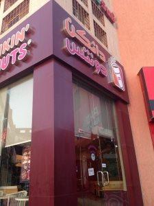 Dunkin' Donuts - Rabwah in Riyadh