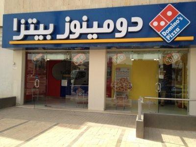 Domino's Pizza - Rahmaniyah in Riyadh