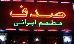 Sadaf in Riyadh