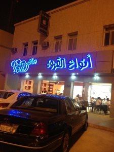 Tutti Cafe - Salah Al Dien in Riyadh