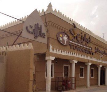 Tuwaren Restaurant in Riyadh
