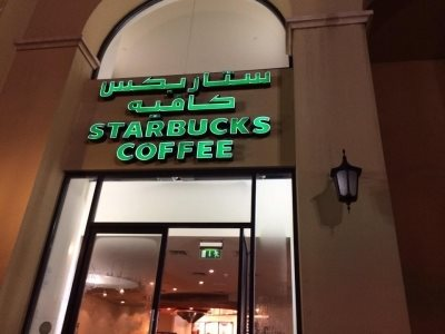 Starbucks - Othaim Mall in Dammam