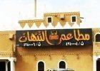 Al Tanhat Kitchen -  Shubra in Riyadh