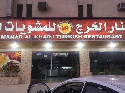 Manar Al Kharj Grill in Riyadh