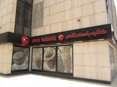 Cafe Pascucci in Riyadh
