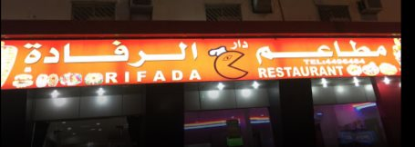 Al Rifada Restaurant - Tuwaiq in Riyadh