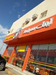 Little Ceaser - Ulaishah in Riyadh