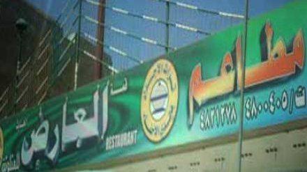 Qimma Al Arid Restaurant in Riyadh