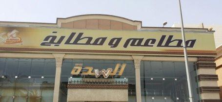 Al Seddah Restaurant - Al Amir.. in Jeddah
